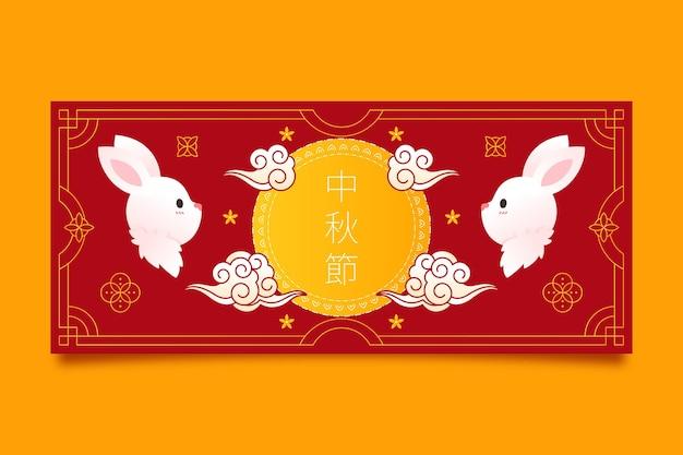 Bannière du festival de la mi-automne au design plat