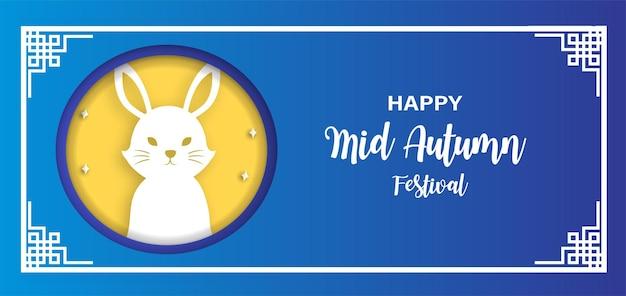Bannière du festival de la mi-automne avec des lapins mignons dans un style découpé en papier.