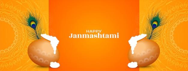 Bannière du festival religieux heureux janmashtami
