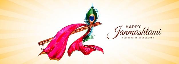 Bannière du festival shree krishna janmashtami
