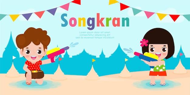 Bannière du festival de songkran avec des enfants tenant un pistolet à eau