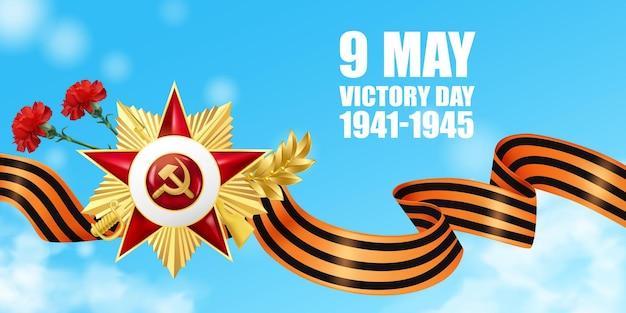 Bannière du jour de la victoire russe