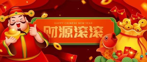Bannière du nouvel an chinois conçue avec le dieu de la richesse debout près d'une enveloppe rouge géante