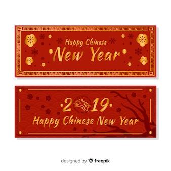 Bannière du nouvel an chinois de fleurs dorées