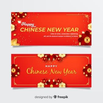 Bannière du nouvel an chinois de fleurs métalliques