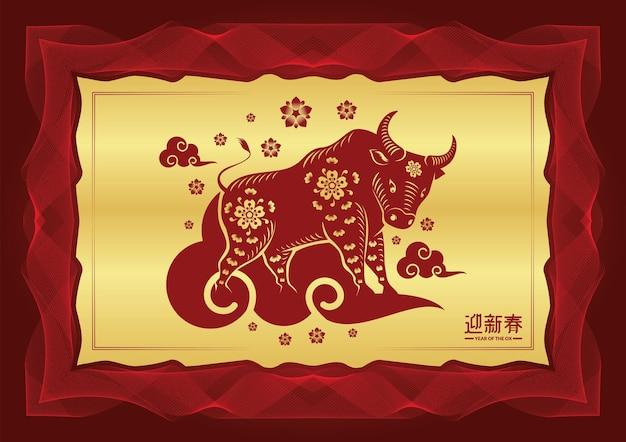 Bannière Du Nouvel An Chinois Vecteur Premium