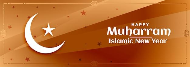 Bannière du nouvel an islamique traditionnel muharram heureux