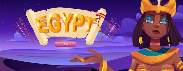 Bannière de l'égypte avec défilement de cléopâtre et de papyrus