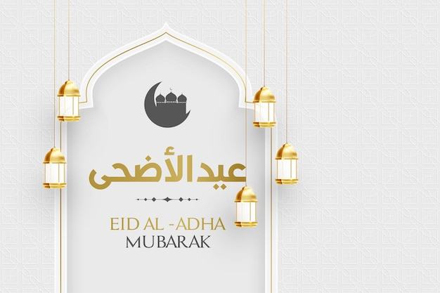 Bannière eid al adha mubarak avec des lanternes suspendues sur fond de motif islamique blanc. conception moderne de bannière ou d'affiche à la mode