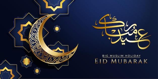 Bannière eid mubarak gradation bleue avec étoile d'or et croissant de lune d'or