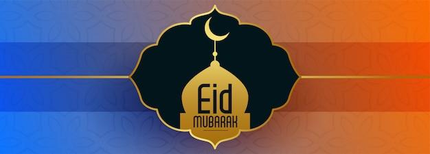 Bannière eid mubark avec mosquée d'or