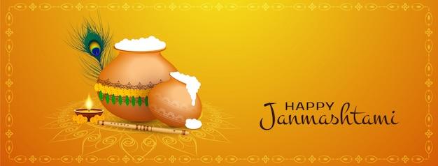 Bannière élégante de célébration du festival janmashtami heureux