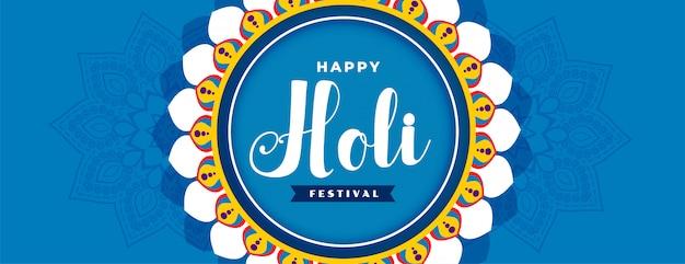 Bannière de festival abstrait holi bleu heureux