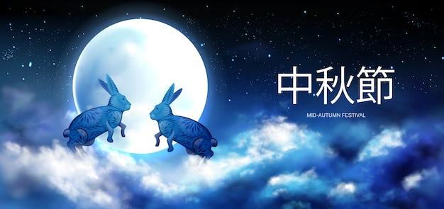Bannière de festival mi automne avec des lapins dans le ciel