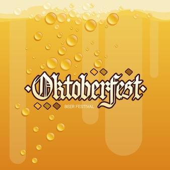Bannière de la fête des fêtes de la bière oktoberfest
