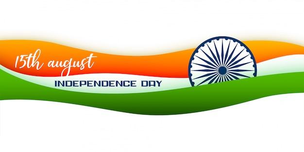Bannière de la fête de l'indépendance de l'inde