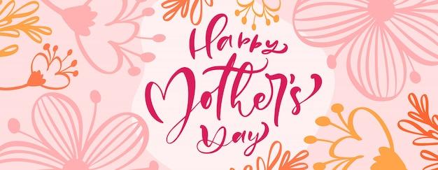 Bannière de la fête des mères heureux