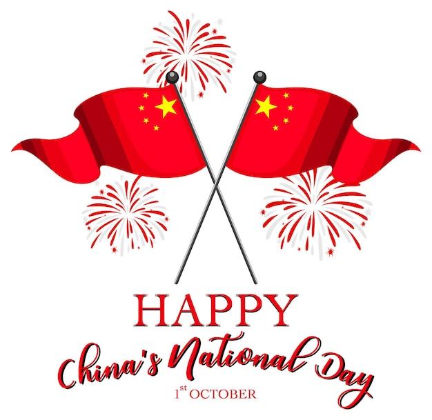 Bannière de la fête nationale de la chine heureuse avec le drapeau de la chine et des feux d'artifice
