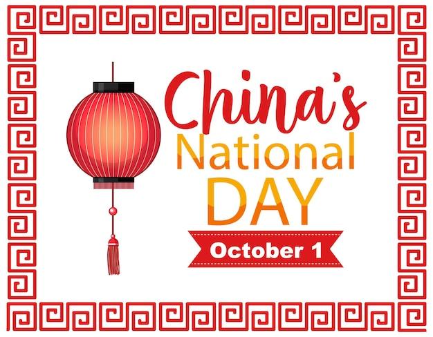 Bannière de la fête nationale de la chine avec lanterne chinoise