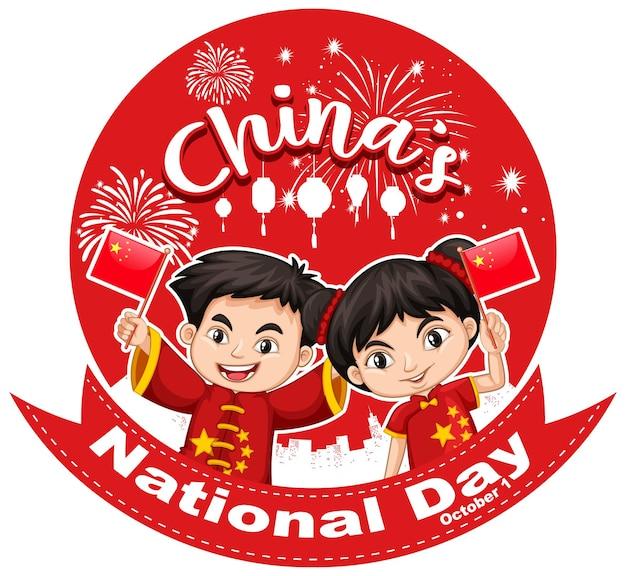 Bannière de la fête nationale de la chine avec le personnage de dessin animé des enfants chinois