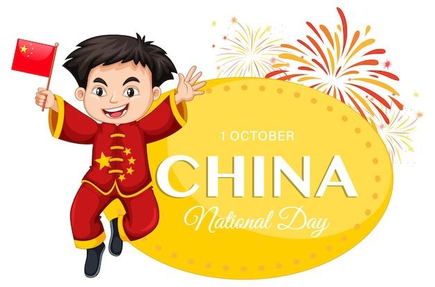 Bannière de la fête nationale de la chine avec un personnage de dessin animé de garçon chinois