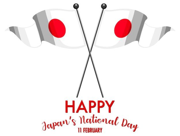 Bannière de la fête nationale du japon heureux avec le drapeau du japon