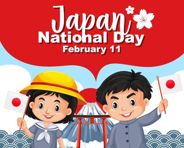 Bannière de la fête nationale du japon avec le personnage de dessin animé d'enfants japonais