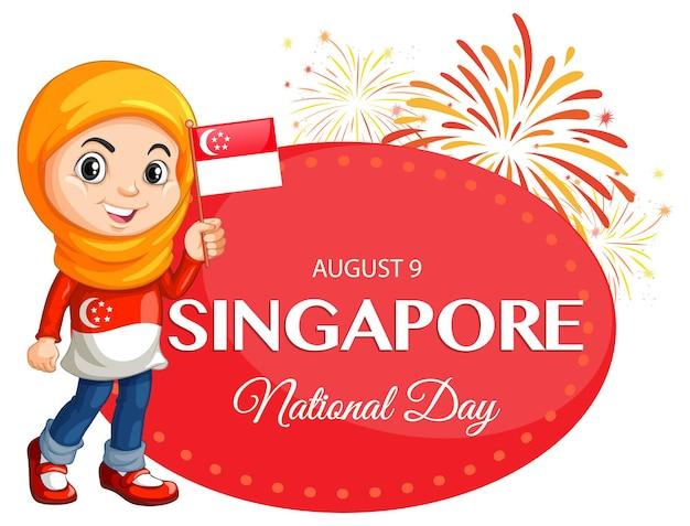 La bannière de la fête nationale de singapour avec une fille musulmane tient le drapeau de singapour