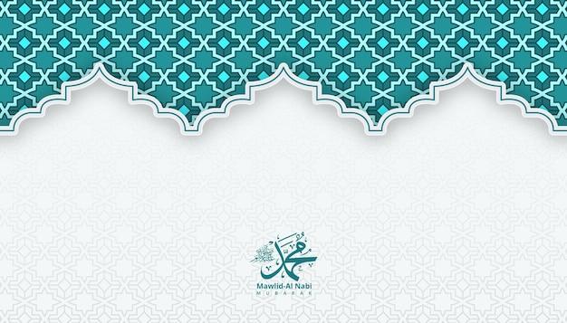Bannière de fond islamique mawlid alnabi avec motif arabe et calligraphie d'anniversaire de mohammad