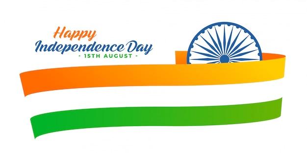 Bannière graphique de la fête de l'indépendance indienne