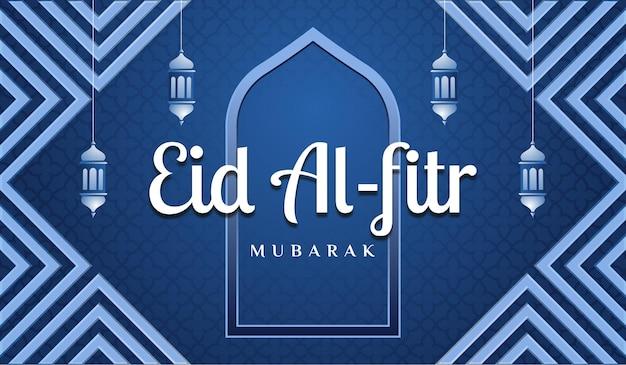 Bannière horizontale eid al fitr mubarak