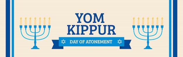 Bannière horizontale de yom kippour