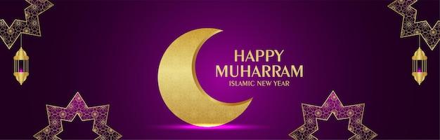 Bannière d'invitation heureuse de muharram avec la bannière islamique d'or