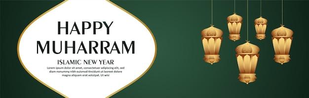 Bannière d'invitation joyeux muharram avec lanterne dorée