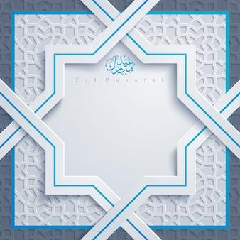 Bannière islamique de carte de voeux eid mubarak