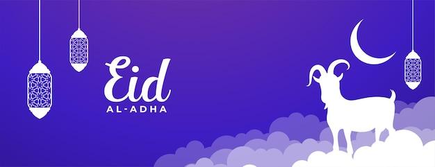 Bannière islamique eid al adha violet élégant