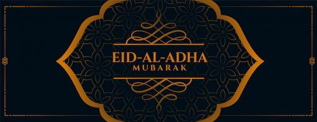 Bannière islamique traditionnelle eid al adha avec décoration