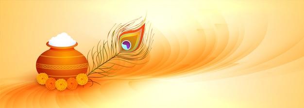 Bannière de janmashtami heureux avec dahi handi et plume de paon