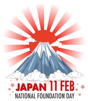 Bannière de la journée de la fondation nationale du japon avec le mont fuji et les rayons du soleil