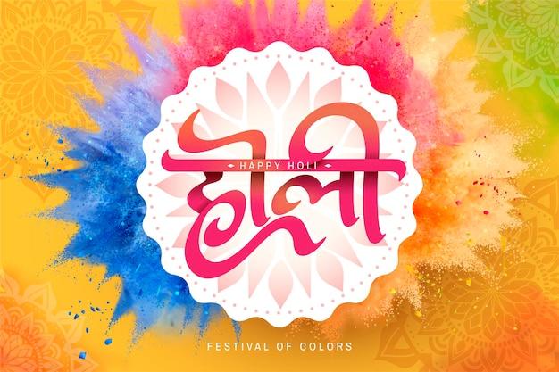 Bannière de joyeux holi avec poudre colorée éclatée et conception de calligraphie, illustration 3d