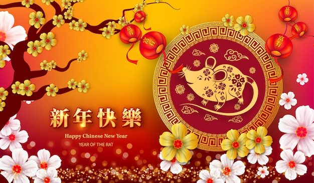Bannière de joyeux nouvel an chinois 2020
