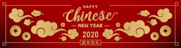 Bannière joyeux nouvel an chinois 2020