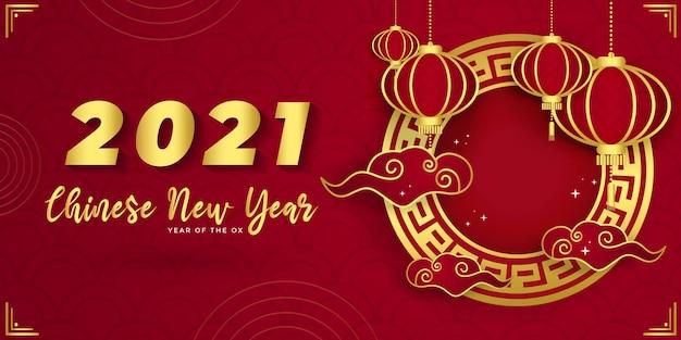 Bannière De Joyeux Nouvel An Chinois Avec Lanterne Et Nuage Vecteur Premium