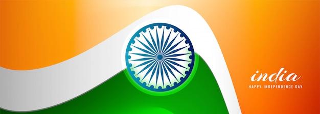 Bannière de modèle vague fête de l'indépendance indienne