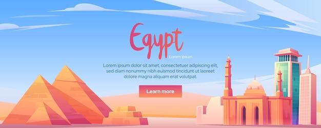 Bannière de monuments égyptiens