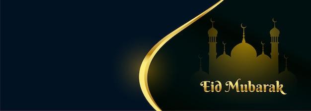 Bannière de mosquée brillante eid mubarak avec espace de texte