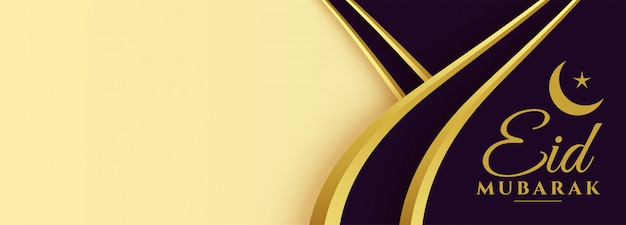 Bannière d'or islamique eid mubarak avec espace de texte