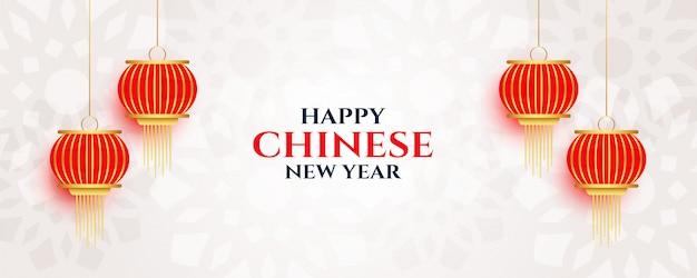 Bannière panoramique joyeux nouvel an chinois