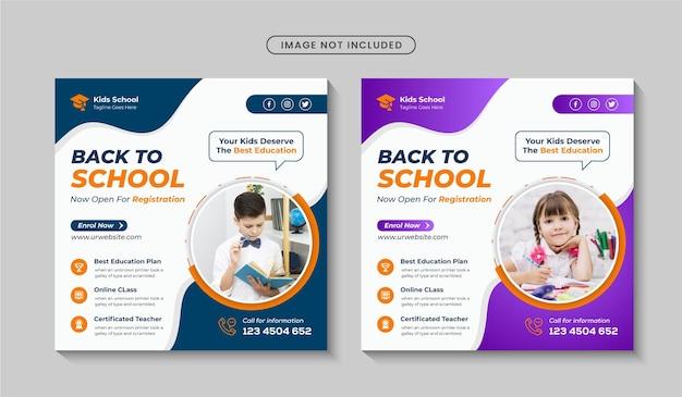 Bannière de publication sur les médias sociaux pour l'admission à l'école pour enfants ou modèle de flyer carré vecteur premium