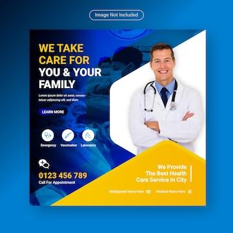Bannière de soins médicaux ou flyer carré pour le modèle de publication sur les réseaux sociaux